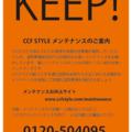 「CCFSTYLE メンテナンスに関するお知らせ」 サムネイル画像