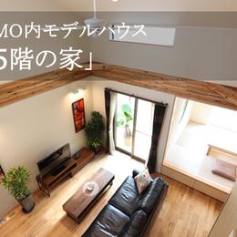 KYOMO内モデルハウス「1.5階の家」メイン画像