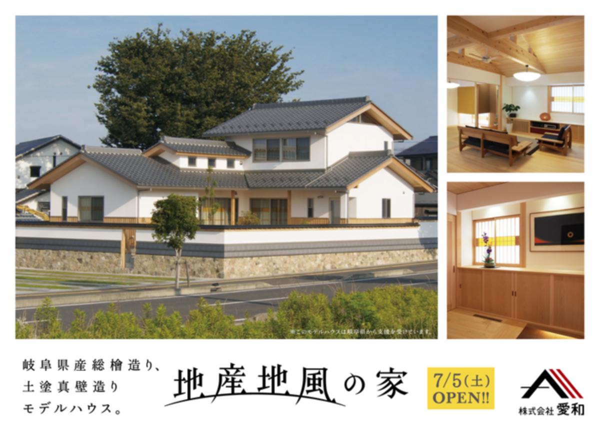 「地産地風の家」 メイン画像