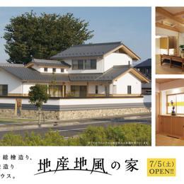 地産地風の家メイン画像