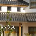 地産地風の家サブ画像6