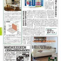「弊社が8月30日発行『新建ハウジング』に紹介されました!」 サムネイル画像
