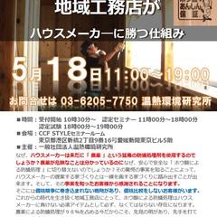 「2016/5/18(水) ホウ酸deあんしん保証 第21回認定研修のご案内」 サムネイル画像