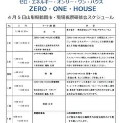 「2016/4/5(火)ヒートテック構法現場視察研修会」 サムネイル画像