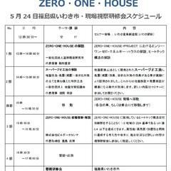 「2016/5/24(火)ゼロ・ワン・ハウス現場視察セミナー」 サムネイル画像
