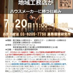 「2016/7/20(水) ホウ酸deあんしん保証  第22回認定研修のご案内」 サムネイル画像
