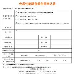 「熊本地震におけるスーパージオ工法免震性能調査報告書&資料申し込み受付」 サムネイル画像