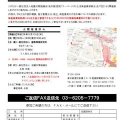 「2016/9/15(木)スーパージオ工法 検査員研修」 サムネイル画像