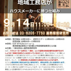 「2016/9/14(水) ホウ酸deあんしん保証  第23回認定研修のご案内」 サムネイル画像
