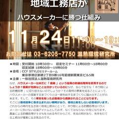 「2016/11/24(木) ホウ酸deあんしん保証  第24回認定研修のご案内」 サムネイル画像