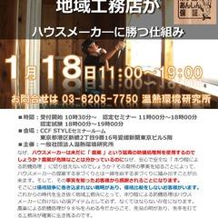 「2017/1/18(水) ホウ酸deあんしん保証  第25回認定研修のご案内」 サムネイル画像