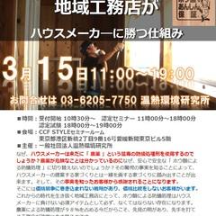 「2017/3/15(水) ホウ酸deあんしん保証  第26回認定研修のご案内」 サムネイル画像