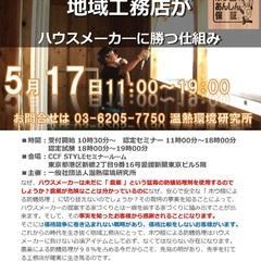 「2017/5/17(水) ホウ酸deあんしん保証  第27回認定研修のご案内」 サムネイル画像