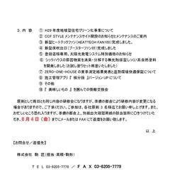 「8/23東京・9/5大阪 CCF STYLE・ZERO・ONE・HOUSE登録店研修会」 サムネイル画像