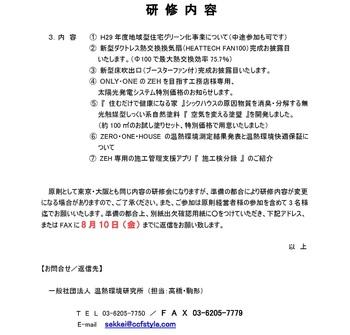 OB用案内状2017.08.23_09.05_ページ_2.jpg