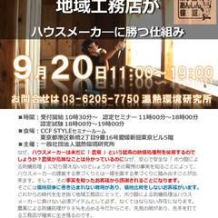「2017/9/20(水) ホウ酸deあんしん保証  第29回認定研修のご案内」 サムネイル画像