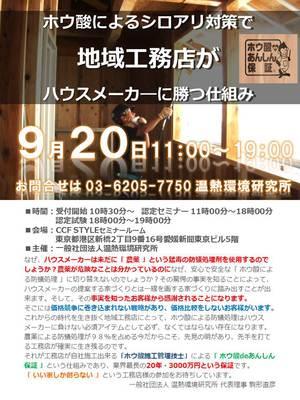 29回認定研修会説明チラシ.jpg