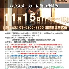 「2017/11/15(水) ホウ酸deあんしん保証  第28回認定研修のご案内」 サムネイル画像