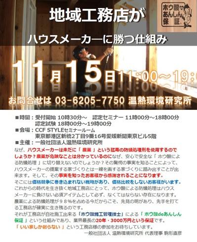 30回認定研修会説明チラシ.jpg