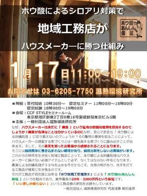 31回認定研修会説明チラシ.jpg