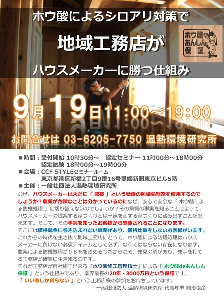 31回_0919_認定研修会説明チラシ.jpg