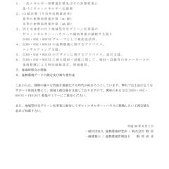 「9/5 ZERO・ONE・HOUSE・PROJECT      参加工務店募集説明会(無料)」 サムネイル画像