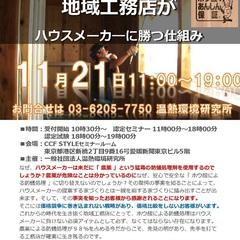 「2018/11/21(水) ホウ酸deあんしん保証  第31回認定研修のご案内」 サムネイル画像