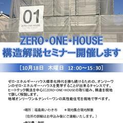 「2018/10/18(木)ZERO・ONE・HOUSE 見学セミナー開催」 サムネイル画像