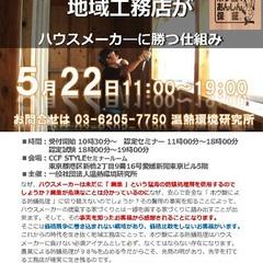 「2019/5/22(水) ホウ酸deあんしん保証  第32回認定研修のご案内」 サムネイル画像