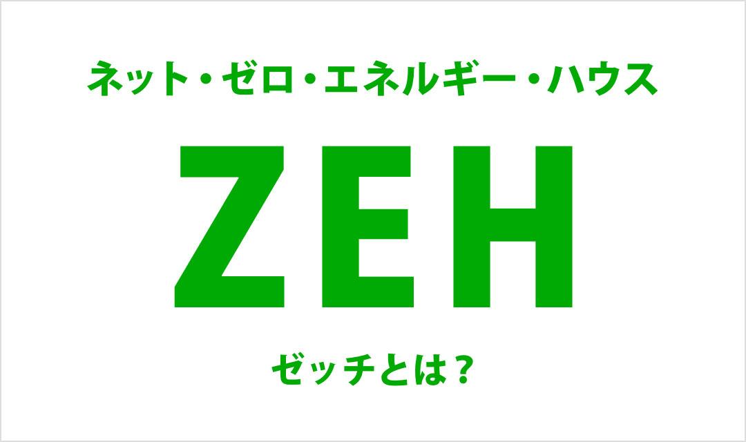 1. 最近よく聞く「ZEH(ゼッチ)」って何?
