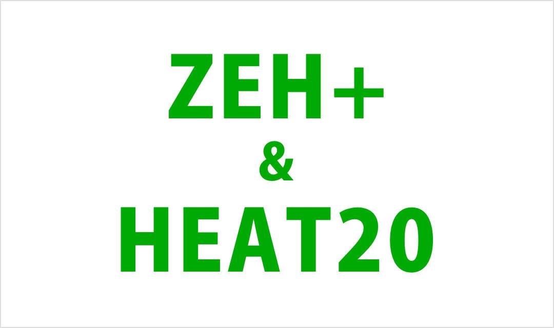4. 「ZEHプラス」と「HEAT20」