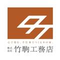 「株式会社 竹駒工務店」ロゴ