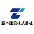 「露木建設株式会社」ロゴ