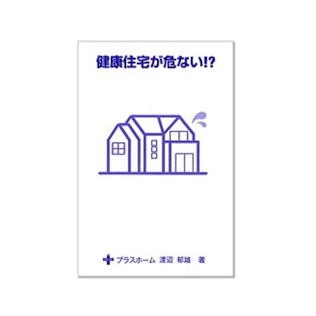 「株式会社 渡辺建設」サムネイル画像3