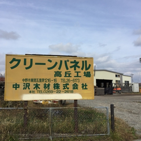 「中澤木材株式会社 」サムネイル画像