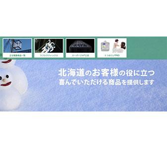 「株式会社カズノ」サムネイル画像1