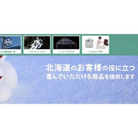 「株式会社カズノ」サムネイル画像