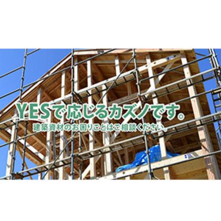 「株式会社カズノ」サムネイル画像2