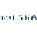 「かねしろ匠舎」ロゴ