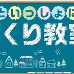 「家づくり教室atグランフロント大阪」サムネイル画像